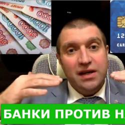Банки против россиян. Кремлёвский список. Падение рождаемости