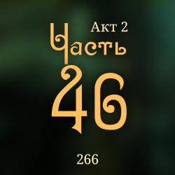 Внутренние Тени 266. Акт 2. Часть 46