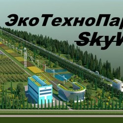 Откуда начинается SkyWay? ЭкоТехноПарк. Презентация