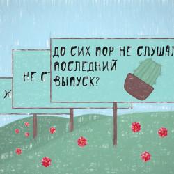Кактус - Выпуск №129