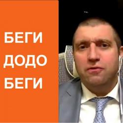 Пришли за Додо. Знания россиян. Импорт без замещения