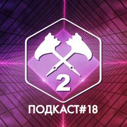 Подкаст#18