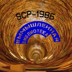 SCP-1986 | Вымышленная библиотека ;)