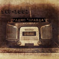 SCP-1002   Радио «Правда»