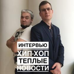 #ХОЧУинтервью релиз BAY AREA 2 Siberia или все о хип-хопе WarmNEWS 2018.02.13