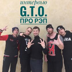 #ХОЧУинтервью рэп банда ГТО WarmNEWS 2018.02.14.