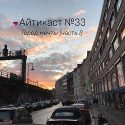 №33 — Город мечты (часть 1)