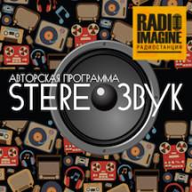 Stereoзвук — это авторская программа Евгения Эргардта. Выпуск №269