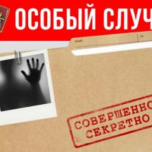 «Комсомолка» выяснила, что за полтергейст поселился в доме в Томской области