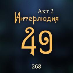 Внутренние Тени 268. Акт 2. Интерлюдия 49