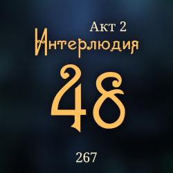 Внутренние Тени 267. Акт 2. Интерлюдия 48