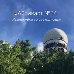 №34 — Радиорубка со светодиодом