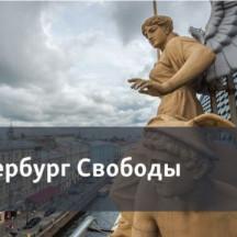 Петербург Свободы - 24 Февраль, 2018