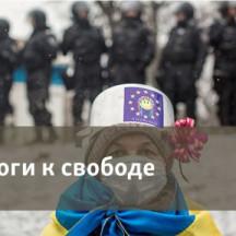 Крымские активисты и украинские волонтёры  - 24 Февраль, 2018