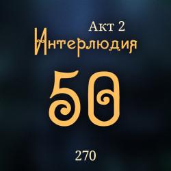 Внутренние Тени Внутренние Тени 270. Акт 2. Интерлюдия 50