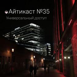 №35 — Универсальный доступ