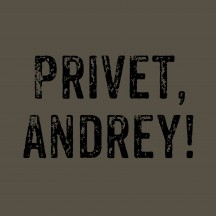 Привет, Андрей!