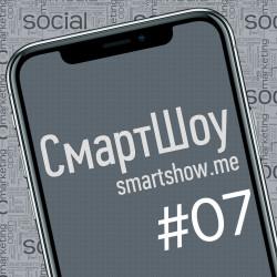 Эпизод 7. Зараза в AppStore и Медленный Galaxy S9