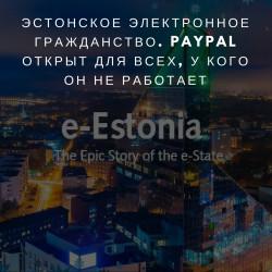 Эстонское электронное гражданство. PayPal открыт для всех, у кого он не работает