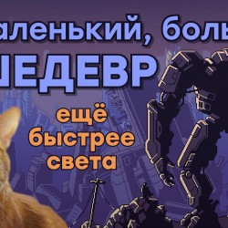 [6.10] Подкаст PRO игры: Шедевральные Into the Breach и Surviving Mars, итоги игровой недели