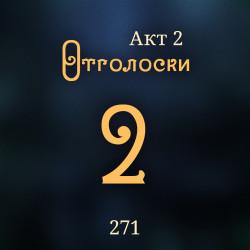 Внутренние Тени 271. Акт 2. Отголоски 2