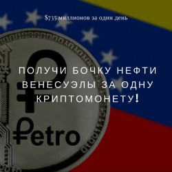 $735 миллионов за один день. Получи бочку нефти Венесуэлы за одну криптомонету!