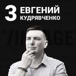 Евгений Кудрявченко