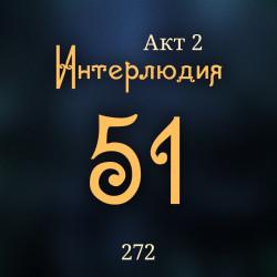 Внутренние Тени 272. Акт 2. Интерлюдия 51