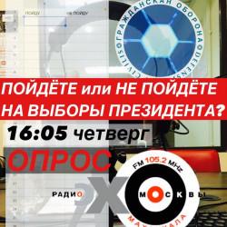 Пойдут ли Дагестанцы на выборы? 66 звонков и СМС