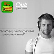 Artem Dmitriev - Chill 179 (19.03.2018) Восторг