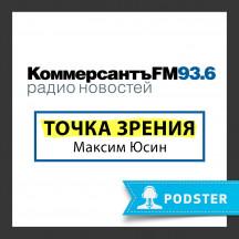 «В Москве решили играть на обострение» // Максим Юсин — об обострении конфликта России и Запада