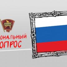 Почему россияне так остро реагируют на критику в свой адрес?