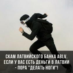 """Скам латвийского банка ABLV. Если у вас есть деньги в Латвии - пора """"делать ноги""""!"""