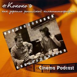Синемаподкаст: «Кококо», как зеркало российской кинематографии