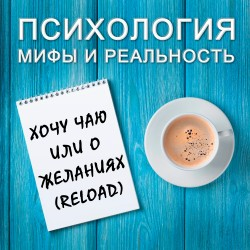 Хочу чаю или  о  желаниях (reload)
