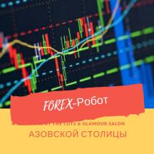 Forex- робот Азовской Столицы - Richyteam