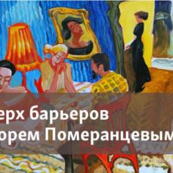 Поверх барьеров с Игорем Померанцевым. Полюбовные изъяснения в ямбах и хореях - 30 Март, 2018
