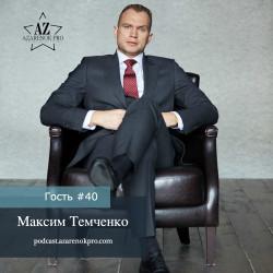 Выпуск #40 Максим Темченко. Богатые откладывают деньги, чтобы приумножить, бедные, чтобы потратить