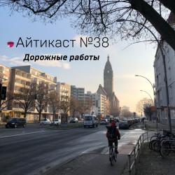 №38 — Дорожные работы