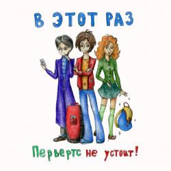 Андрей Жвалевский и Игорь Мытько «Порри Гаттер и Каменный Философ». Глава 26