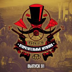 Выпуск 91. «Первому игроку приготовиться» и вердикт Far Cry 5