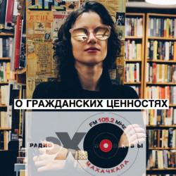 Ольга Брейнингер: о гражданской любви
