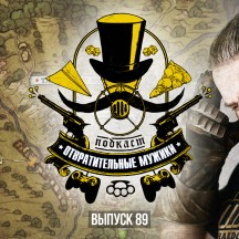 Выпуск 89-2. Daniel Vavra Talks History, Swordfighting, Mafia and Kingdom Come: Deliverance [ENG]