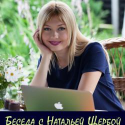Беседа с Натальей Щербой