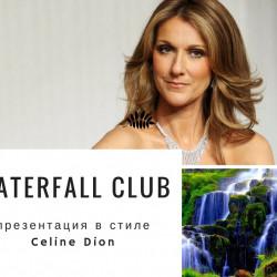 Waterfall Club. Презентация в стиле Celine Dion