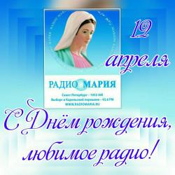"""12 апреля 2018 - День рождения """"Радио Мария"""" Россия"""