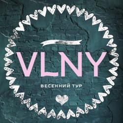 #ХОЧУинтервью весенний тур группы VLNY WarmNEWS 2018.04.13.