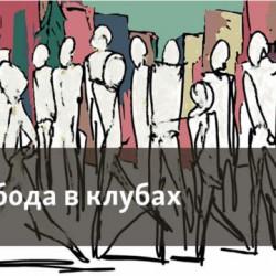 """Свобода в клубах. """"Память, говори"""" - 15 Апрель, 2018"""