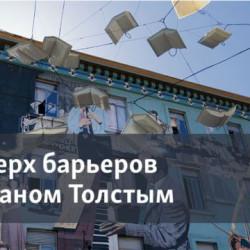 Поверх барьеров с Иваном Толстым. Воспоминания Марины Ефимовой - 15 Апрель, 2018