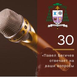 30 Серия